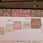 【コスメフリークイベントレポ】ロフトのコスメフェスティバル2018オープニングパーティー