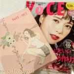 【VOCEイベント】MCTオイルは40代女性の美活&腸活におすすめな理由!