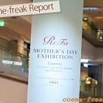 【イベントレポート】ReFa MOTHER'S DAY EXHIBITIONイベントに参加してReFa新商品を体験しました