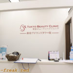 東京ビューティークリニックの薄毛治療は痛くない?初めての不安について…