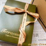 【現品購入】クリスマスプレゼントに!テラクオーレで自分へのご褒美は本当におすすめ
